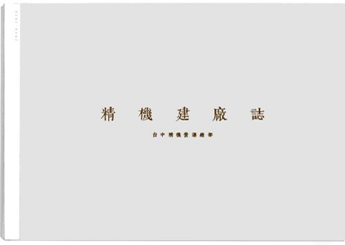 台中精機建廠誌